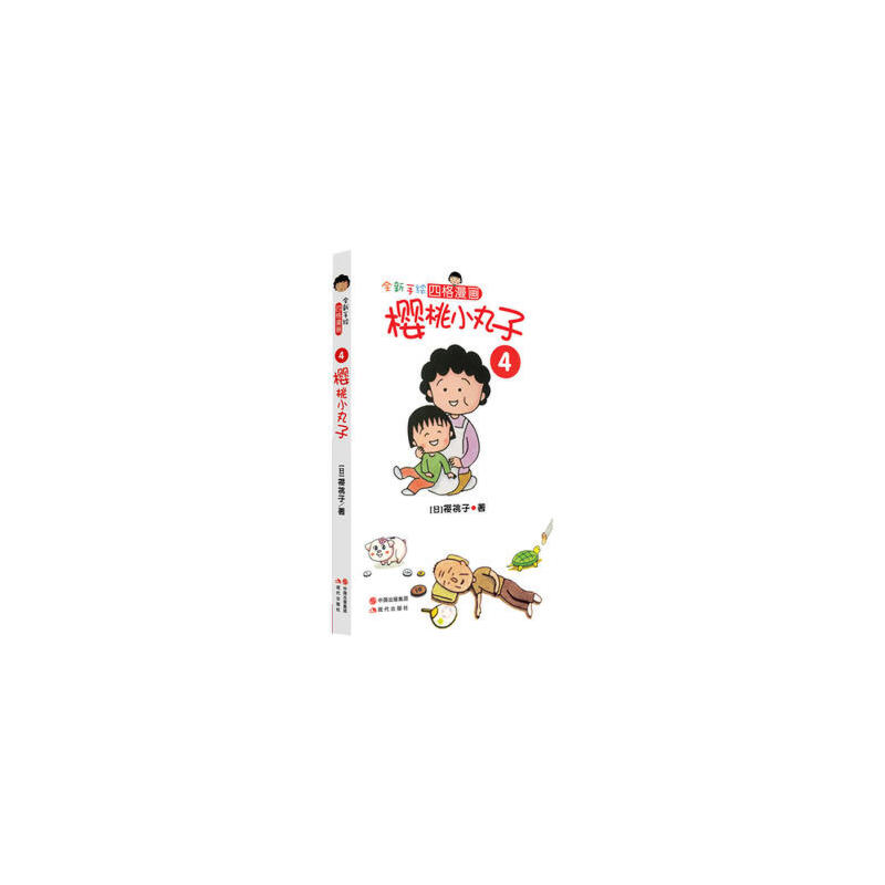 全新手绘四格漫画:樱桃小丸子4 [日] 樱桃子 9787514319972