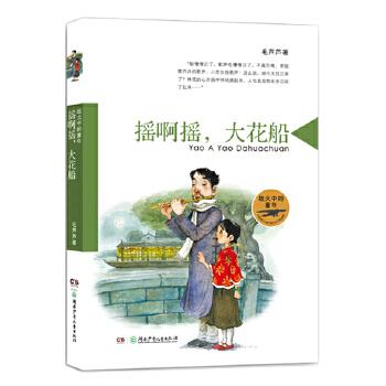 """图书 > 童书 > 中国儿童文学 > 童谣/儿歌 > """"战火中的 ..."""
