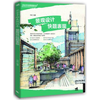 景观设计快题表现-完全手绘表现临本 宋威 9787515330631