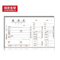 西玛表单用友票据单据208*127A4记账凭证配套借款单S0342,5本装