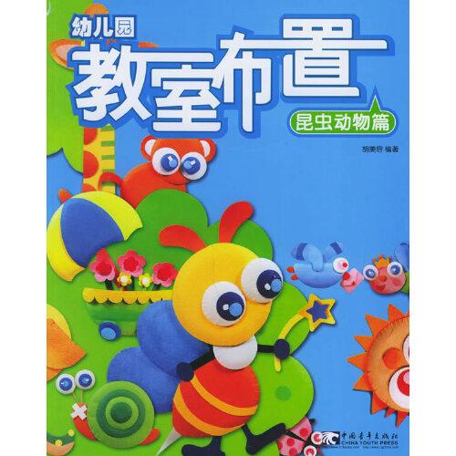 《幼儿园教室布置9:昆虫动物篇》