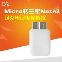 GXI NOTE3转接头Micro USB2.0转换USB3.0 三星S5 转换数据充电线器 三星N9000数据线转换头 micro接口转note4接口