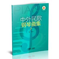 中外民歌钢琴曲集1(附CD一张)