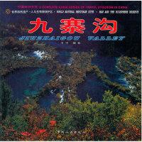 九寨沟――中国旅游全览 【正版书籍】