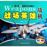 战场英雄战机-本3D全景式少儿科普书-赠送全景3D眼睛-内含3D图片 崔钟雷 9787538691511
