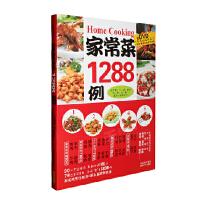 家常菜精选1288例做菜烹饪技巧教学视频教程大全食谱书+DVD光盘碟