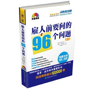 雇人前要问的96个问题(美国亚马逊管理类畅销书 美国管理协会管理圣经  销量突破100,000册 ,附赠美国管理协会人力资源管理经典利来国际ag手机版《绩效对话101个范例》一书光盘)