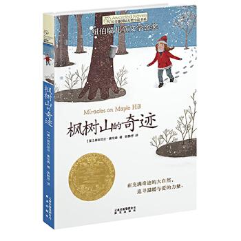 长青藤国际大奖小说书系:枫树山的奇迹
