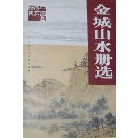 中国画册页经典.金城山水册选
