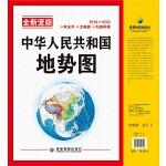 (2017年新版)中华人民共和国地势图