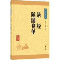茶经 随园食单-中华经典藏书