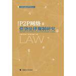 P2P网络借贷法律规制研究