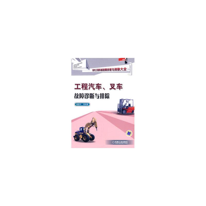 工程汽车,叉车故障诊断与排除 杨国平 9787111267478
