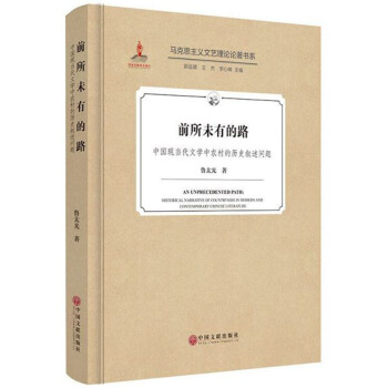 前所未有的路:中国现当代文学中农村的历史叙述问题