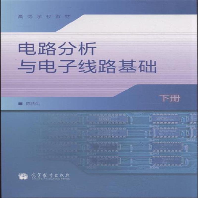 《电路分析与电子线路基础-下册(