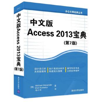 中文版Access 2013宝典
