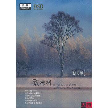 致橡树:舒婷经典诗歌诵读集(dsd/cd)