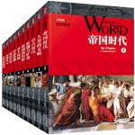 话说世界历史 全球通史 彩图版 套装全10册