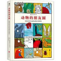 动物的朋友圈:你优势地位没见过的动物分类图鉴 (瑞士)埃德里安娜・巴尔曼(Adrienne Barman) 著;刘小雨 译