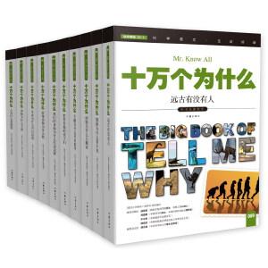 十万个为什么 生命奥秘 第九辑 套装共10册 小学生必备 彩色图文版