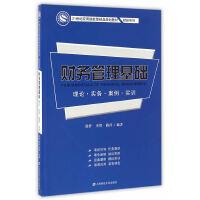 财务管理基础――理论・实务・案例・实训