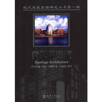 类型学建筑--现代建筑思潮研究丛书第一辑