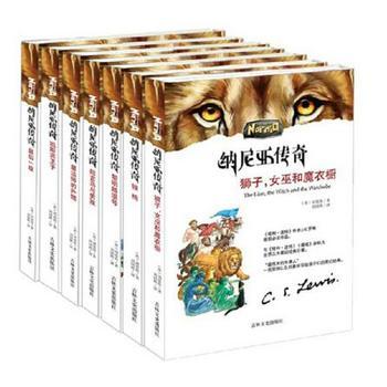 纳尼亚传奇全七册 后一战 魔法师的外甥 黎明踏浪号 凯斯宾王子 狮子女巫和魔衣橱纳尼亚王国传奇全集7册