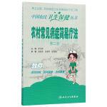 中国农民卫生保健丛书・农村常见病症简易疗法(2版)