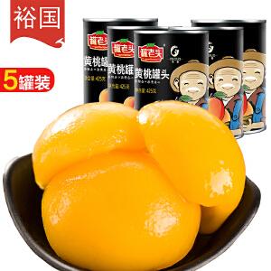 【安徽特产】 裕国黄桃罐头425g*5  糖水果罐头砀山特产
