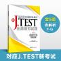 新J.TEST实用日本语检定考试全真模拟试题(F-G级)(附赠音频)