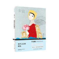 [全新正品] 绝望之后的曙光 中国青年出版社 毕淑敏 9787515344447