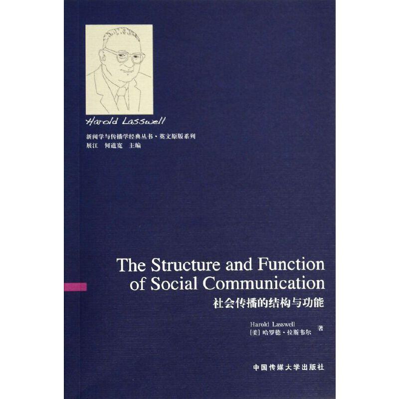 【社会传播的结构与功能 (美)哈罗德·拉斯韦尔
