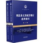 刑法条文及配套规定适用指引