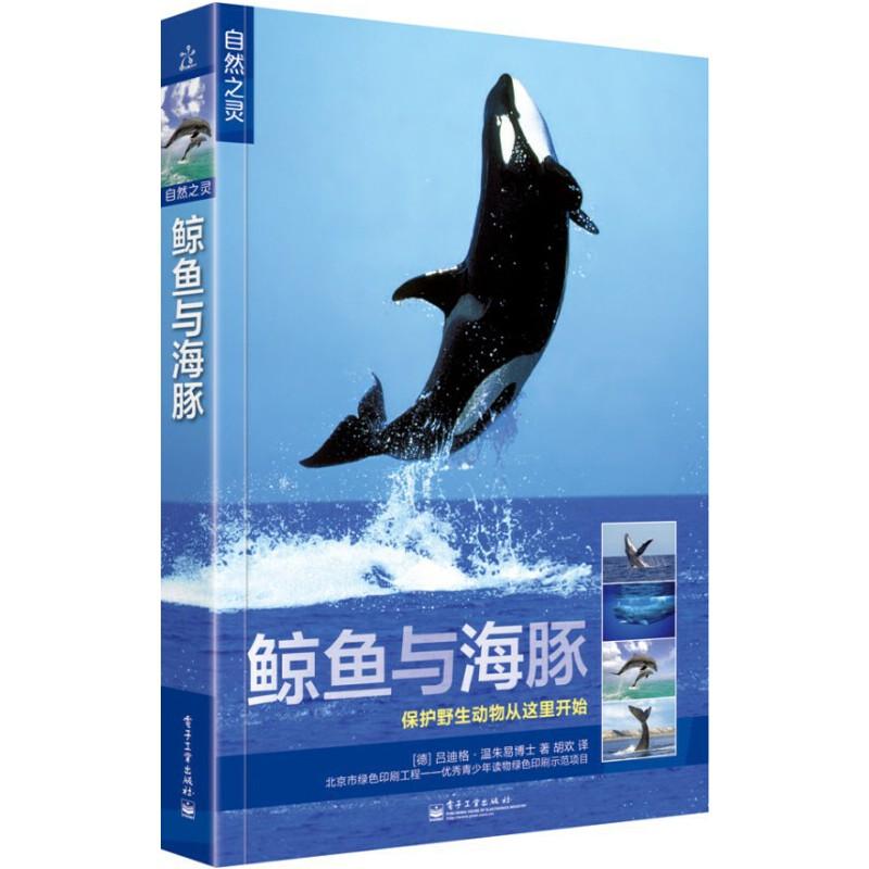 自然之灵 鲸鱼与海豚(全彩)保护野生动物从这里开始