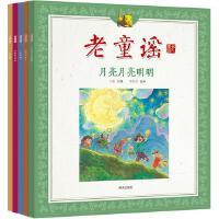 老童谣5册山曼明天出版社看谷佬红眼绿鼻子从前有座山月亮月亮明明九九歌彩图儿童书全新