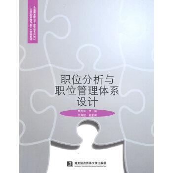 职位分析与职位管理体系设计