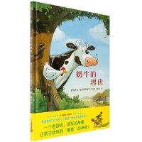 《奶牛的埋伏》蒲蒲兰绘本馆系列 适用于3-6-8岁少幼儿童成长故事绘本图书籍亲子读物 压力山大史蒂芬斯迈尔作品