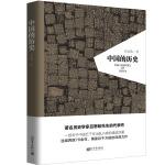 中国的历史(精装,人文经典书系)