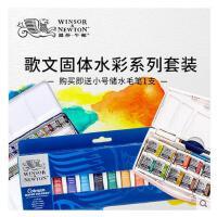 英国温莎牛顿歌文固体水彩颜料45色 12/24色铁盒全块半块水彩套装