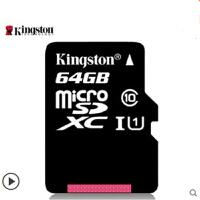 金士顿(Kingston) Micro SD TF内存卡 class10和class4储存卡8G 16G 32G 64G 手机 平板电脑 行车记录仪通用内存卡