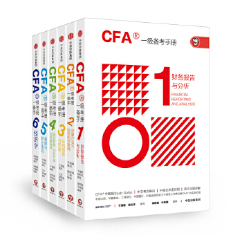 CFA一级备考手册(套装共6册) 中信出版社