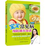宝宝常见病预防调养食谱(第2版)