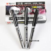 正品晨光1.0mm中性笔 大笔画签字笔 水笔 办公笔 AGP11701