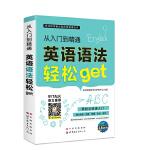 包邮 零起点快速入门英语语法轻松get 英语初学赠光盘、外教测试、手机软件、网盘视频资料