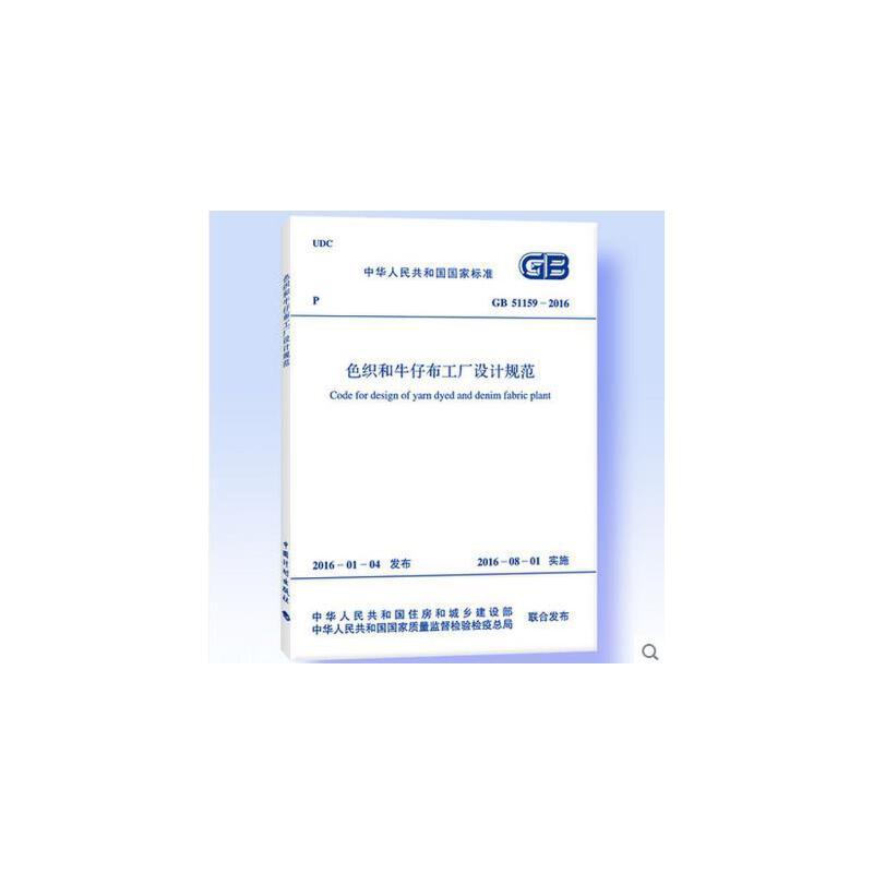 工业技术 工具书/标准 色织和牛仔布工厂设计规范(gb 51159-2016)