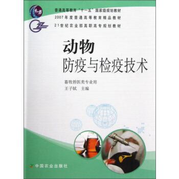 动物防疫与检疫技术 9787109106727