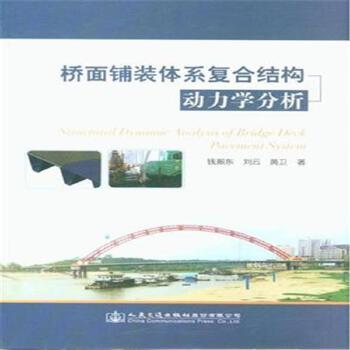 桥面铺装体系复合结构动力学分析( 货号:711412056)