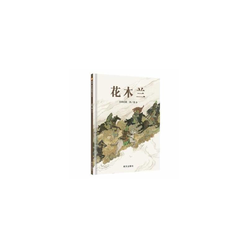 信谊原创图画书系列:花木兰 (精装绘本) 北朝民歌,蔡皋 绘