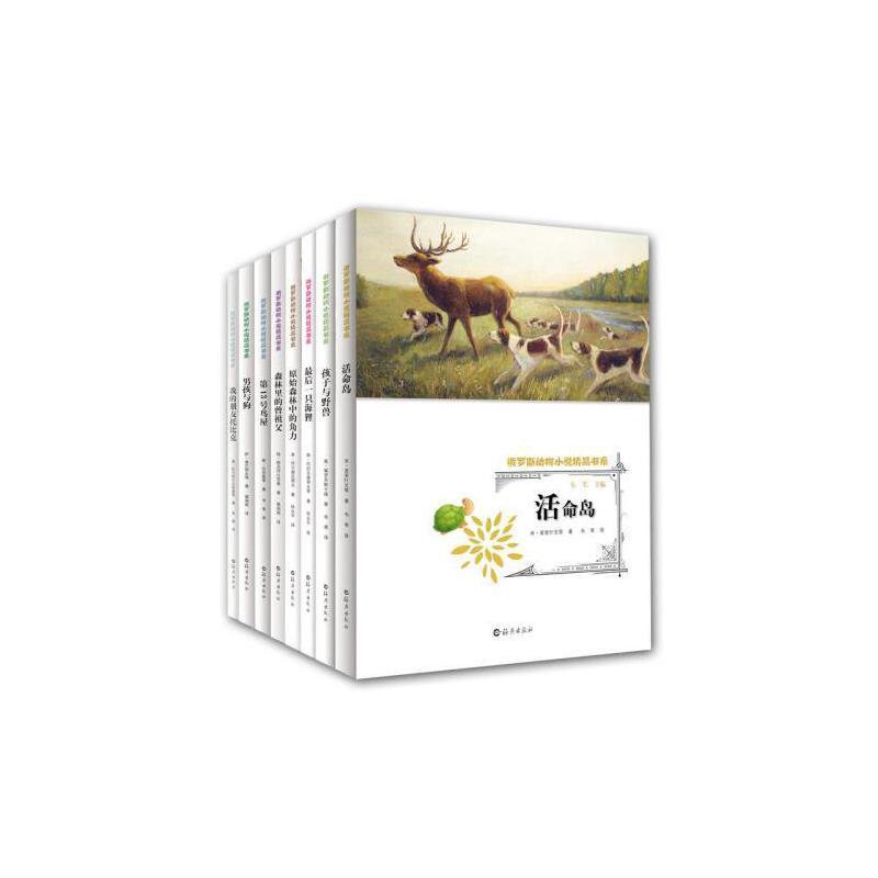 俄罗斯动物小说精品书系(全8册套装)活命岛动物小说大全集俄罗斯动物