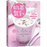 奶茶驾到50款健康奶茶自制全图解